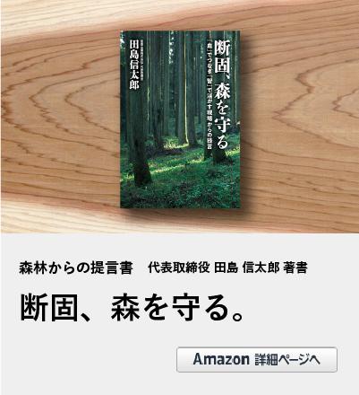 田島信太郎「断固、森を守る。」