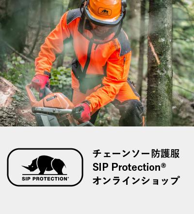 チェーンソー防護服SIP PROTECTION®オンラインショップ